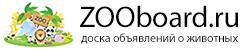 Zooboard - Зоодоска объявления о продаже животных