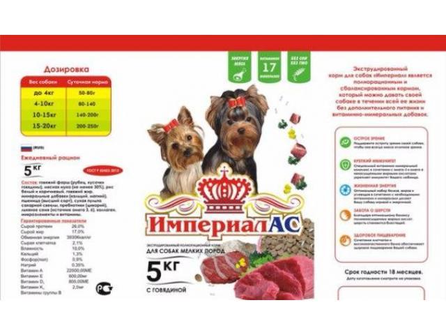 """Корм для собак """"ИМПЕРИАЛ-АС"""" в Москве - 4/4"""