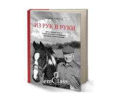 Книга о лошадях Монти Робертса Из Рук в Руки