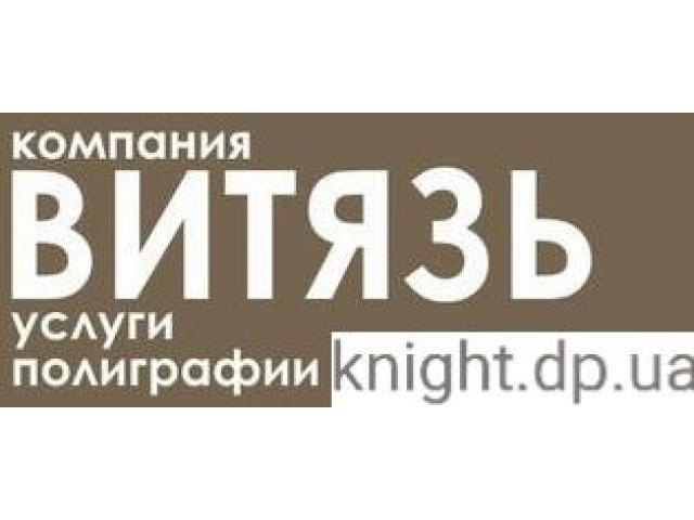 Услуги полиграфии от Витязь полиграфия - 1/1